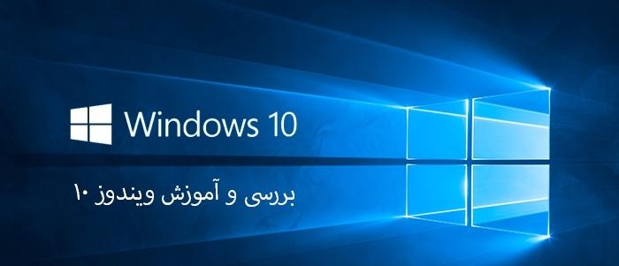 ویندوز10
