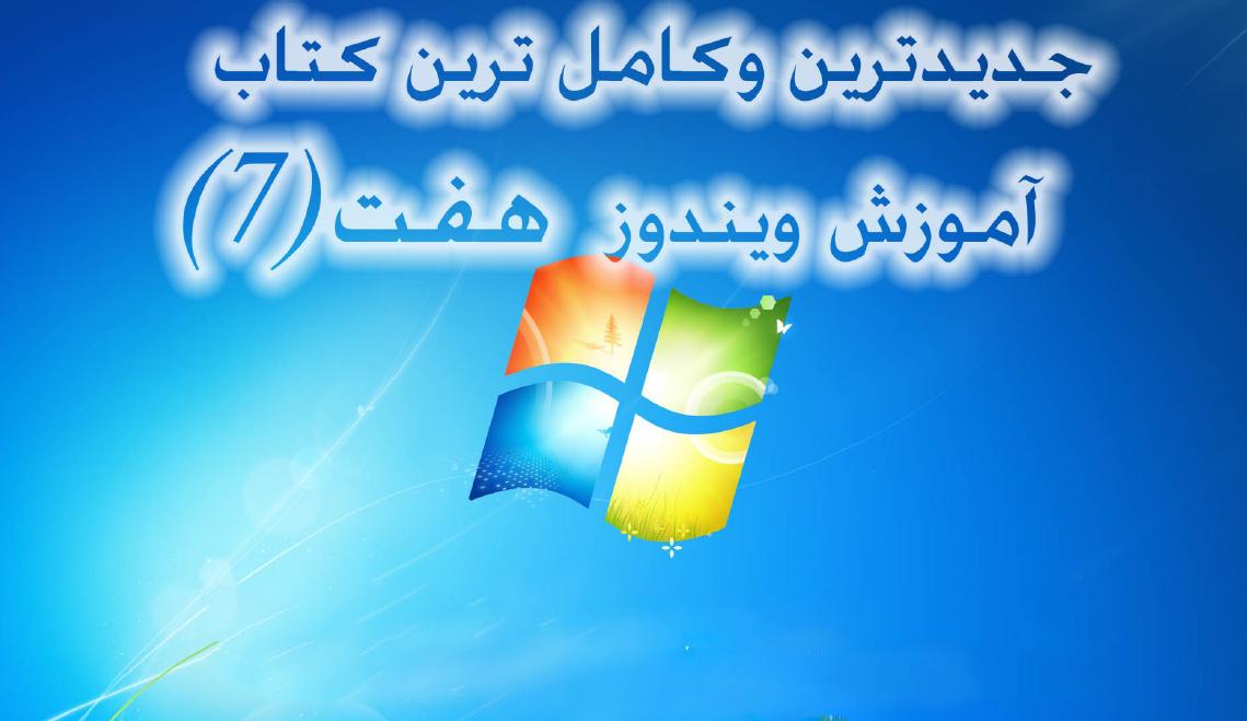 آموزش سیستم عامل مقدماتی (ویندوز 7)