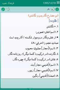 فرهنگ-لغت-عمید