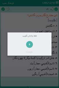 فرهنگ-لغت-عمید۴