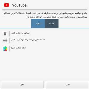 یوتیوب۱