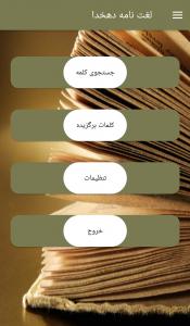 لغت-نامه-فارسی