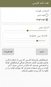 لغت-نامه-فارسی1