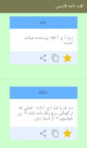 لغت-نامه-فارسی2
