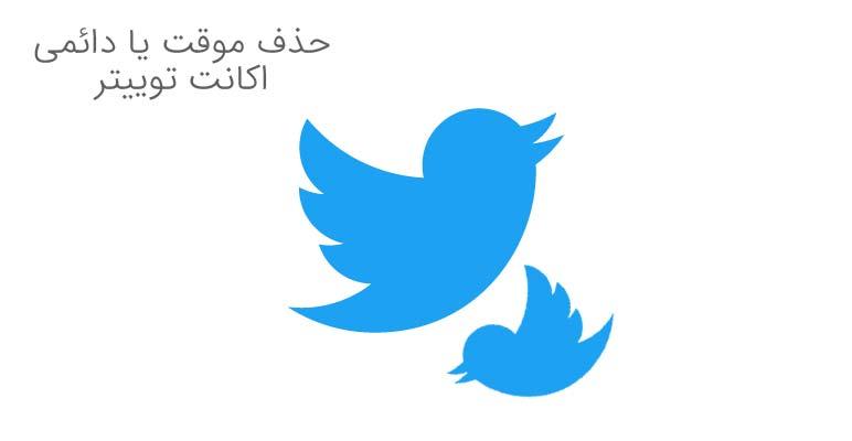 حذف توییتر