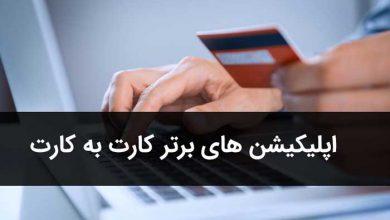 کارت به کارت آنلاین