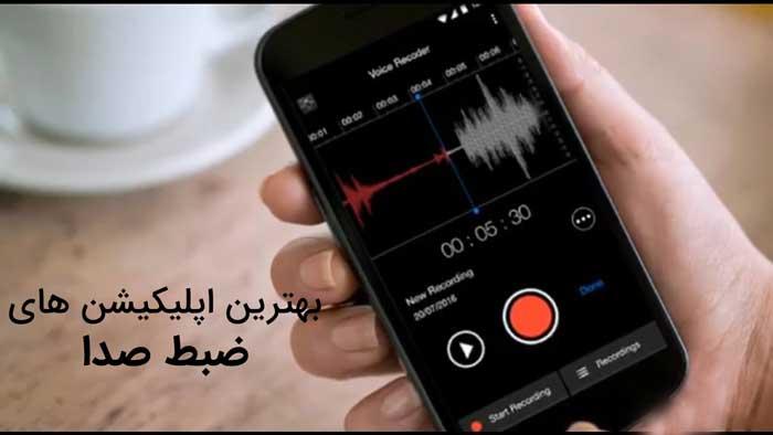 اپلیکیشن ضبط صدا