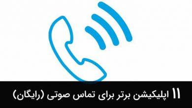 تصویر از ۱۱ اپلیکیشن برتر برای تماس صوتی و تصویری (آیفون و اندروید)