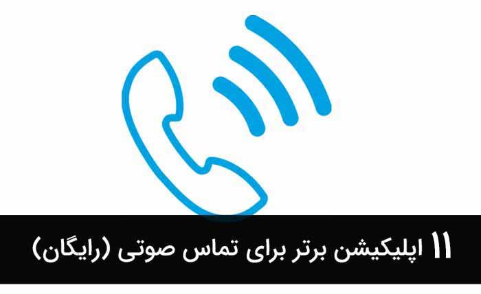 11 اپلیکیشن برای تماس صوتی تصویری