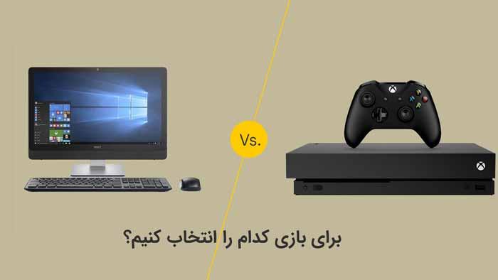 کنسول یا کامپیوتر