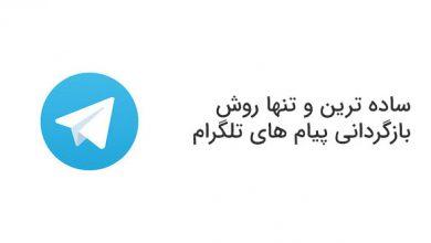 تصویر از روش بازیابی پیام های تلگرام (ساده ترین متد)