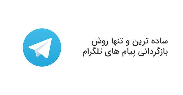 بازیابی پیام در تلگرام