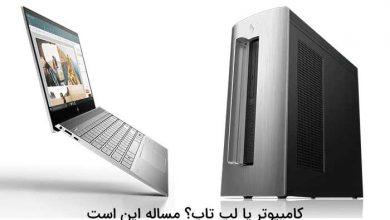 کامپیوتر یا لپتاپ برای بازی