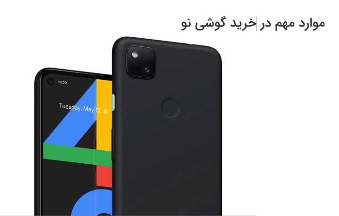 گوشی گوگل پیکسل