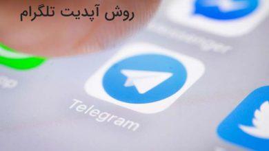 تصویر از چگونه تلگرام گوشی را آپدیت کنیم؟ (اندروید و آیفون)
