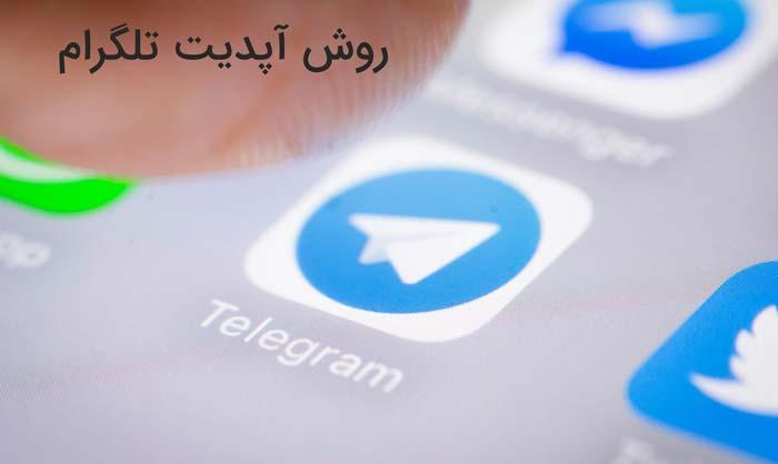 روش آپدیت تلگرام
