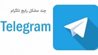 تصویر از چرا تلگرام روی اندروید مشکل دارد؟ ۱۰ مشکل رایج با راه حل