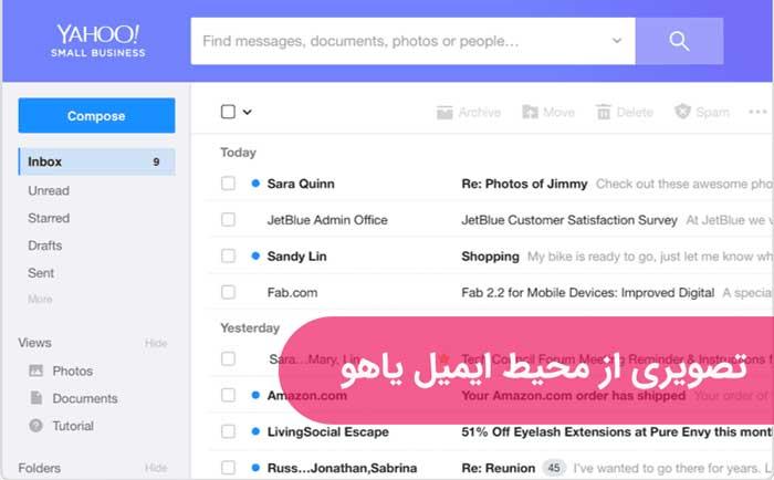 محیط ایمیل یاهو