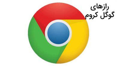 تصویر از رازهای گوگل کروم (۵۰ ترفند کاربردی)