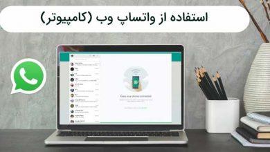تصویر از استفاده از واتساپ در کامپیوتر بدون گوشی (و تنظیمات آن)