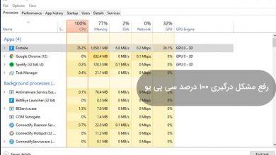 تصویر از راه حل مشکل ۱۰۰ درصد شدن استفاده CPU توسط سیستم