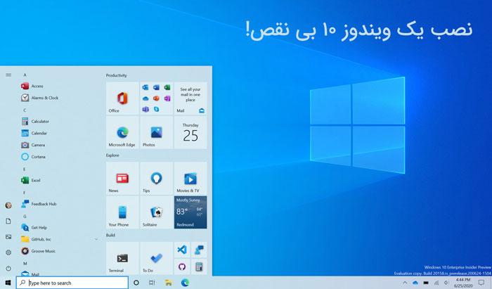 ویندوز 10 نصب شده