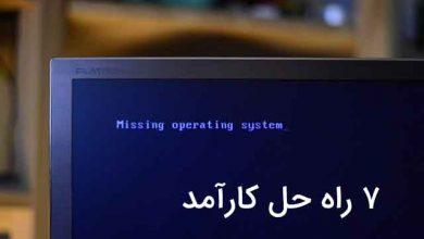 تصویر از ۶ روش رفع خطای Missing Operating System ویندوز