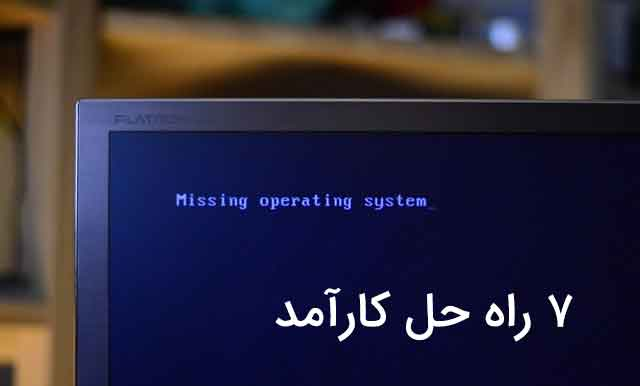 پیام میسینگ اپریتینگ سیستم