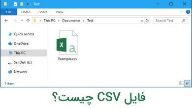 تصویر از فایل Csv چیست؟ ۳ روش باز کردن آن