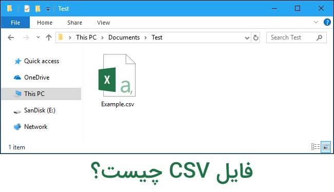 فایل با پسوند سی اس وی