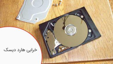 تصویر از نشانه ها و علائم سوختن هارد کامپیوتر و لپ تاپ