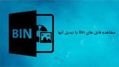 تصویر از فایل Bin چیست و چطور آن را باز کنیم؟ (در کامپیوتر و گوشی)