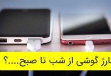 تصویر از آیا شارژ گوشی در طول شب (از شب تا صبح) ضرر دارد؟