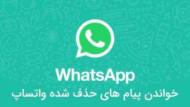 تصویر از ۲ روش بازیابی پیام های حذف شده خودتان در واتساپ
