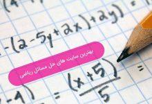 تصویر از ۵ تا از بهترین سایتهای حل معادلات و سوالات ریاضی +۱۰ اپلیکیشن