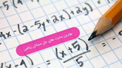 در حال حل معادله ریاضی