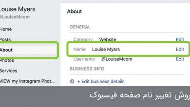 تصویر از روش تغییر نام صفحه در فیسبوک (طبق جدیدترین تغییرات)