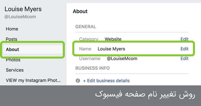 روش تغییر نام صفحه در فیسبوک