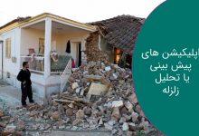 تصویر از ۷ برنامه پیش بینی زلزله و دنبال کردن آن در گوشی (۲۰۲۱)