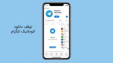 دانلود اتوماتیک تلگرام