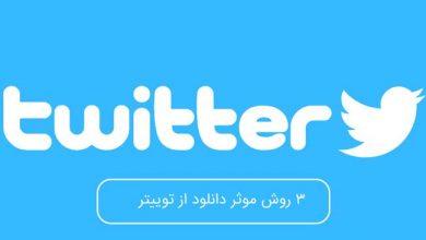 دانلود از توییتر
