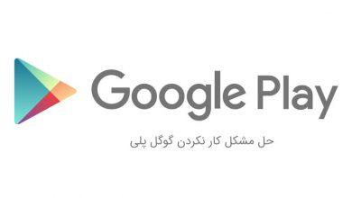 گوگل پلی زیبا
