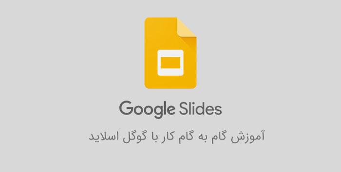 گوگل اسلاید