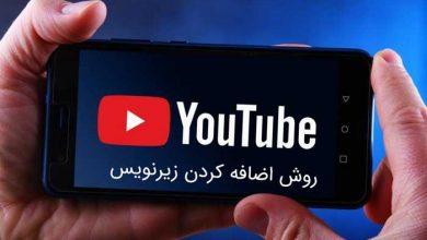 زیرنویس یوتیوب