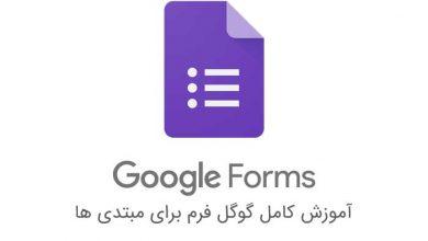 آموزش گوگل فرم