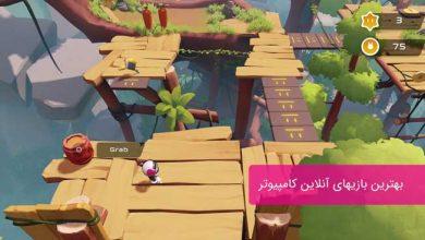 بازی آنلاین کامپیوتر