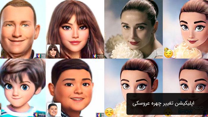تغییر چهره عروسکی