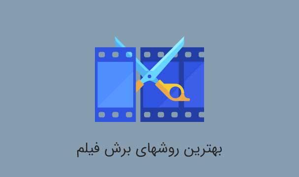 روشهای برش فیلم