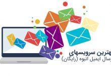 سرویس های ارسال ایمیل انبوه