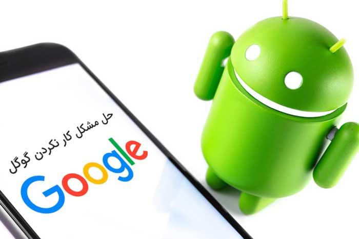 حل مشکل گوگل